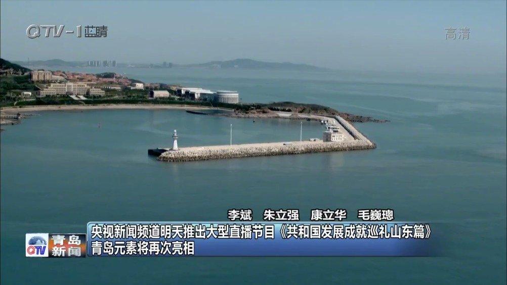 央视新闻频道明天推出大型直播节目《共和国发展成就巡礼山东篇》青岛
