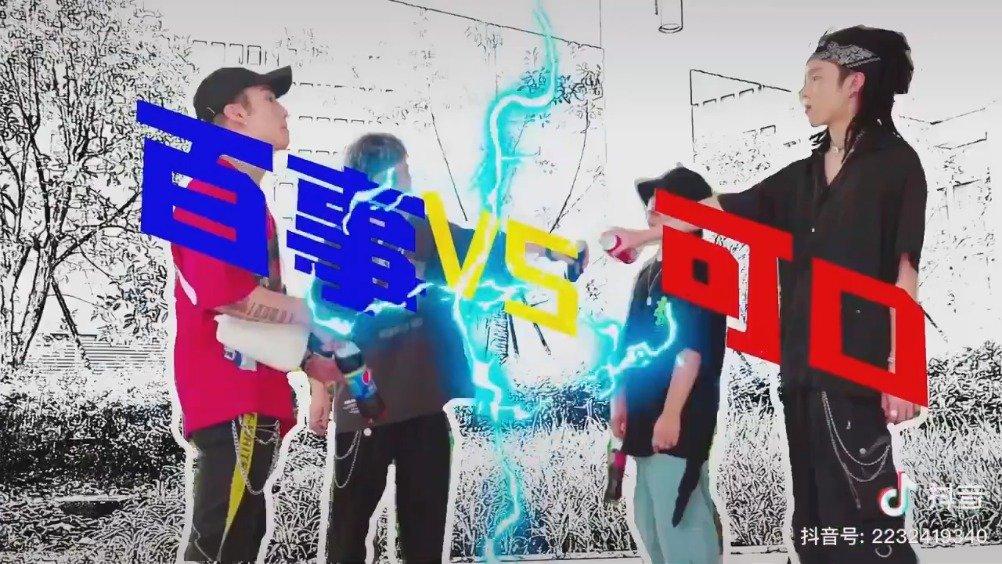百事可乐vs可口可乐  MC battle