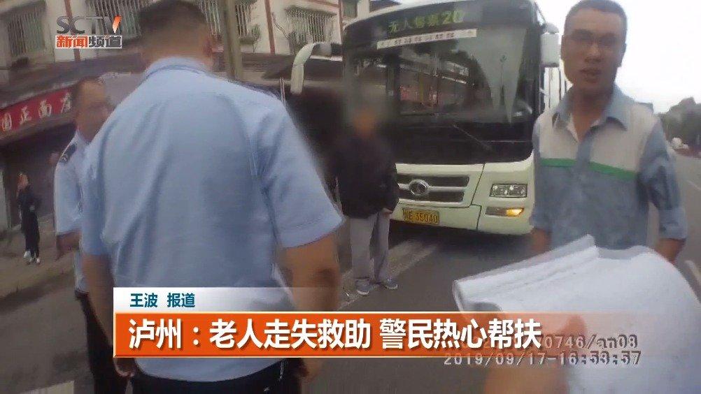 泸州:老人走失求助 警民热心帮扶
