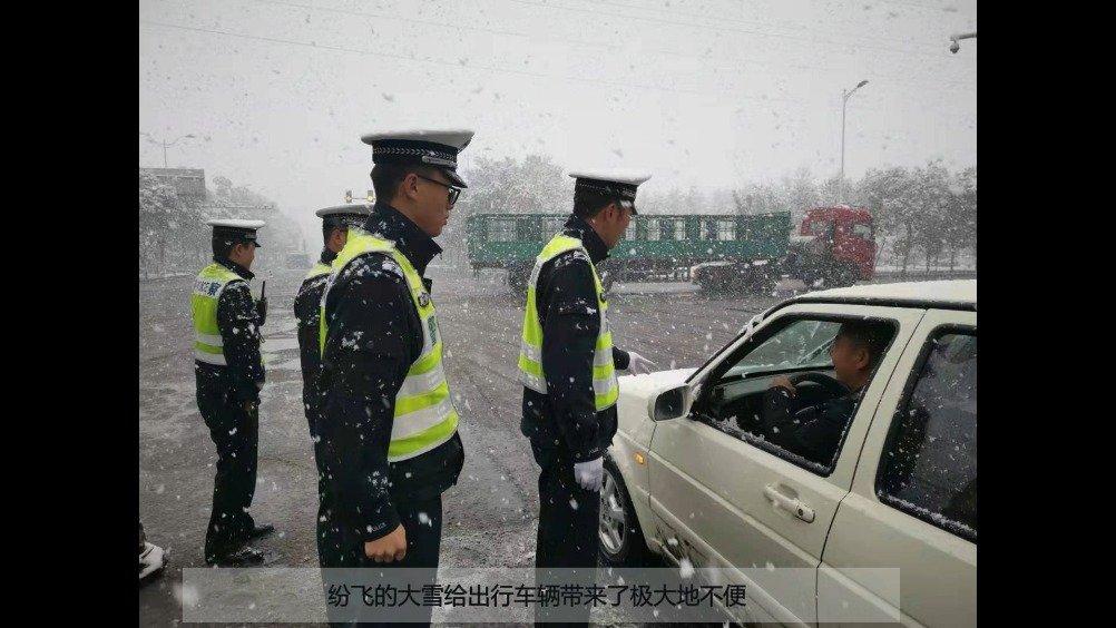 """最暖心的""""雪警"""" 惠农交巡警雪中执勤保障群众出行平安"""