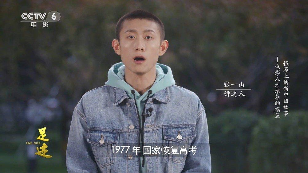 《足迹》第三十八集——张一山介绍北京电影学院的光辉发展历程