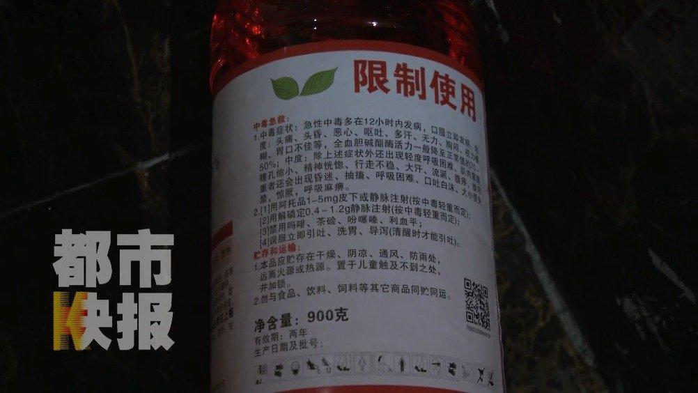 甘肃31岁男子投资失败欠了网贷 西安一酒店内服农药自杀身亡