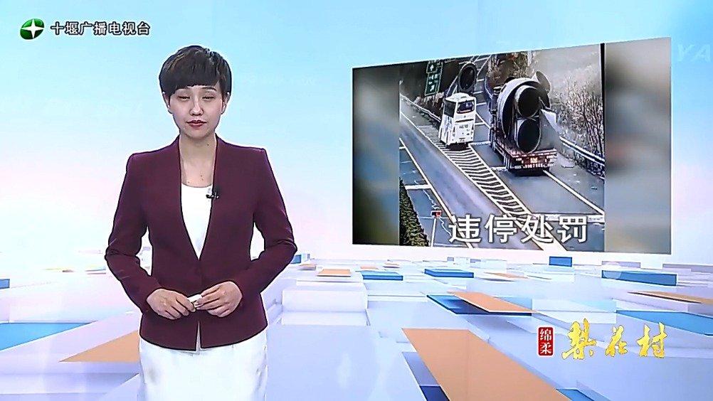 客运车辆违法停车 高速交警快速查处