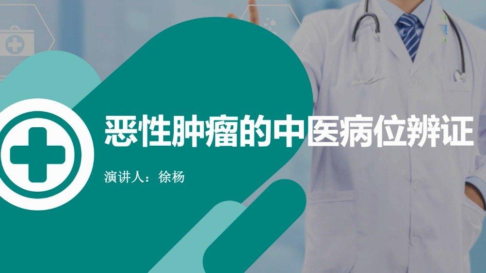 新课推荐:徐杨-恶性肿瘤的中医病位辩证