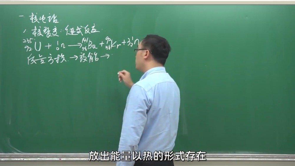 切尔诺贝利核电站是怎么爆炸的?李永乐老师讲核反应堆原理