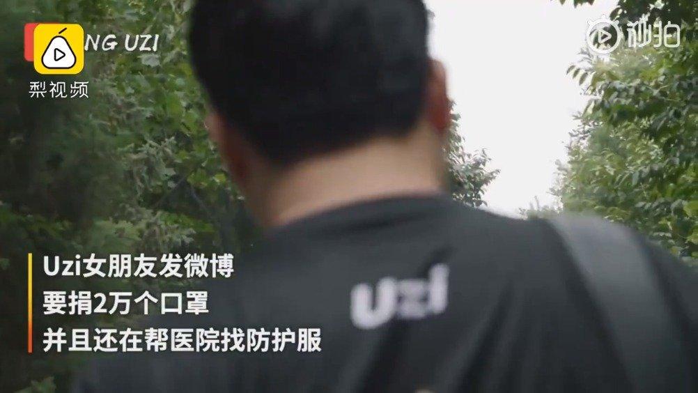 UZI和女朋友一共捐了4万只口罩给宜昌并且还在寻找护目镜防护服资源
