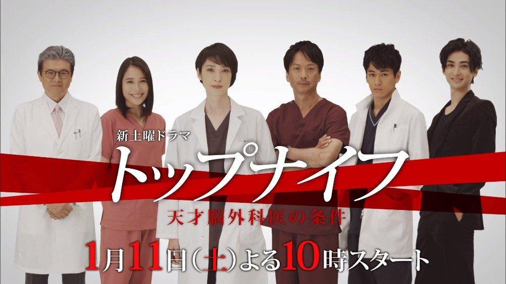 NTV1月期土10「トップナイフ 天才脳外科医の条件」イメージPRキャス