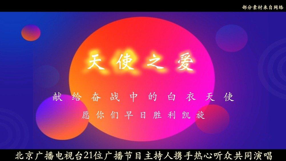 由曾建雄作曲、孙涌智作词、21位电台主持人和热心听众共同演唱的歌曲