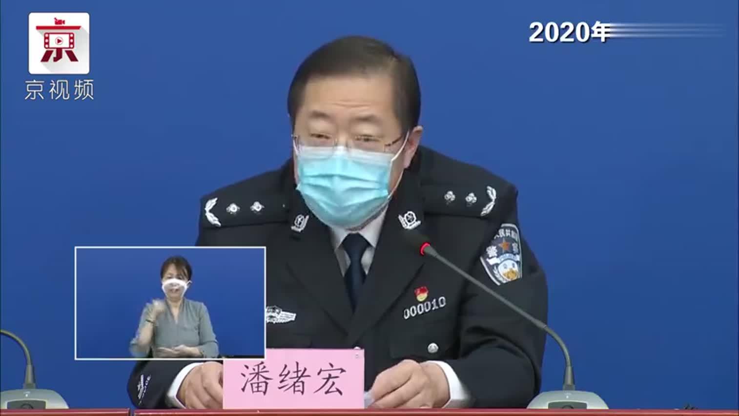 市公安局副局长潘绪宏:因干扰破坏疫情防控,已刑拘19人