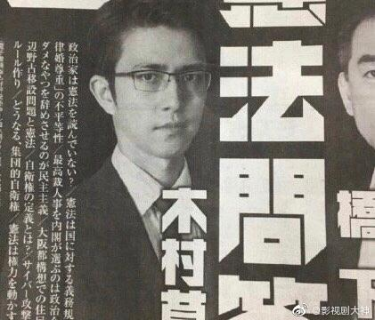 日本首都大学法学系的教授木村草太,今年39岁
