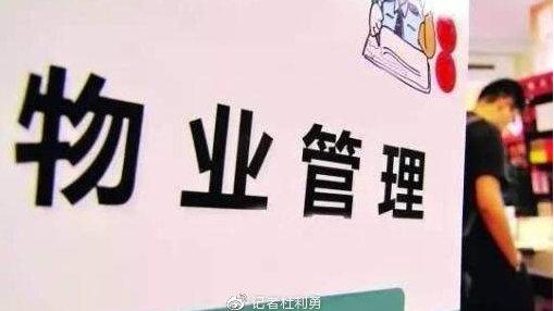 山西忻州技术学院:遭亿达公司绑架的500多户居民何以生存?