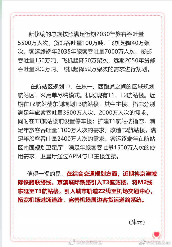 天津滨海国际机场将建T3航站楼,引入京津城际联络线、京滨城际铁路