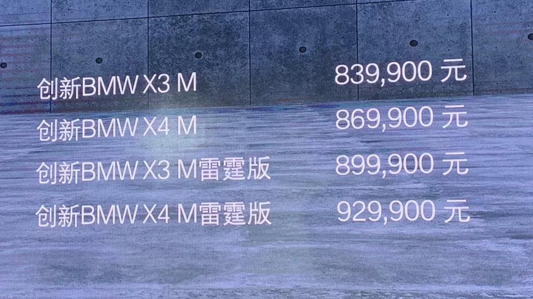 M家族新成员,全新宝马X3 M / X4 M正式上市!