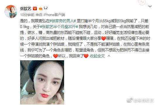 """@张歆艺 分享减肥方法:""""碳水,糖,高热量的东西能不碰就不碰"""
