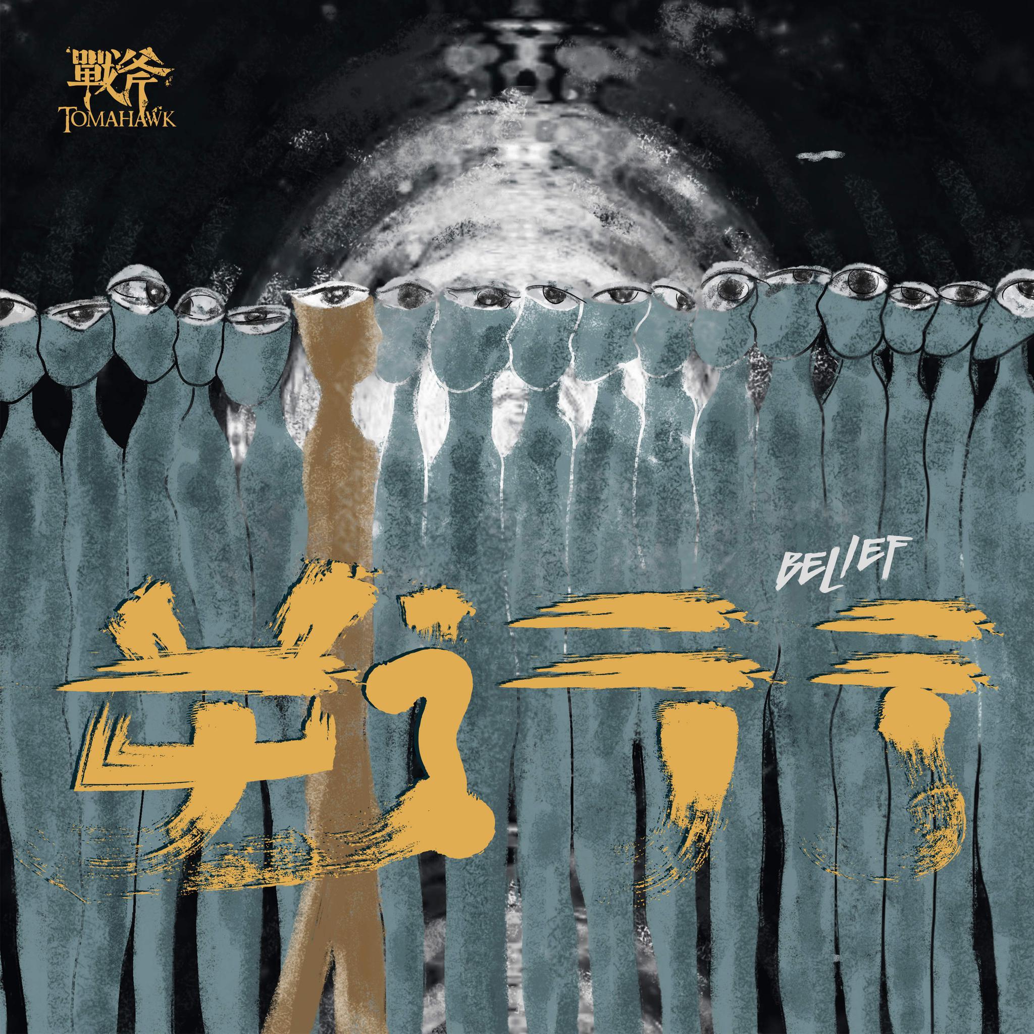 今日,战斧乐队最新EP《逆行》正式上线