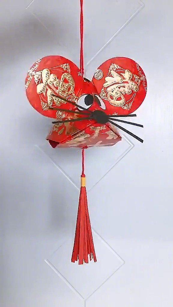 三个红包就可以做成可爱的鼠年挂饰,马住!