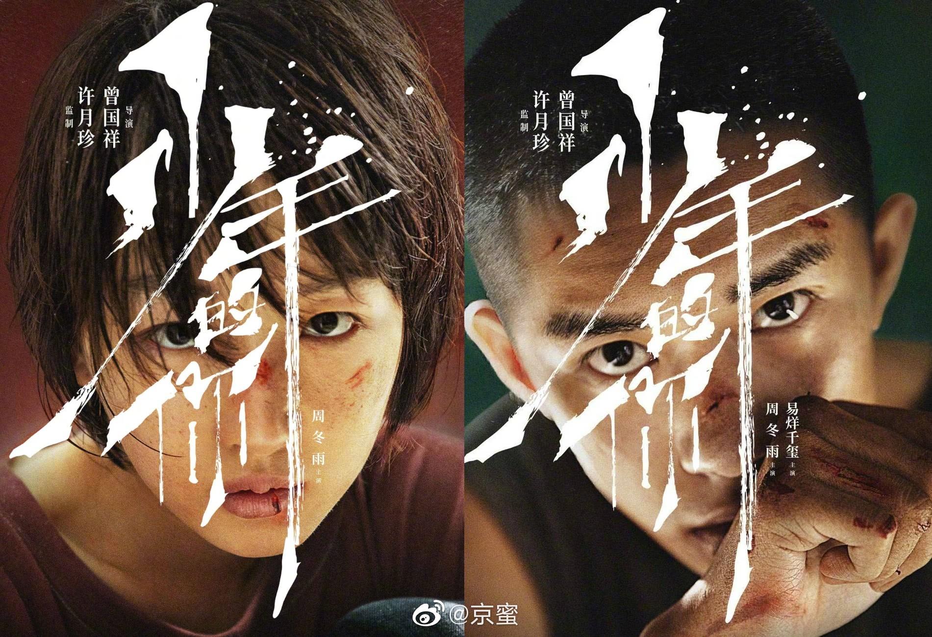 今日,由易烊千玺、周冬雨主演的电影《少年的你》官宣定档