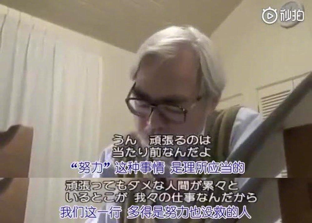 宫崎骏对于努力的态度:没有东西可以宽慰你,鼓励你,全都要靠自己