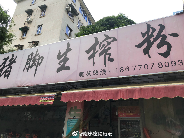 价优味美的猪脚粉店