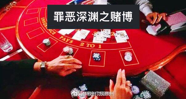 """惠阳一夫妻开""""三公""""小赌场被抓  涉嫌参赌人员共26人"""