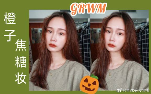 橙子焦糖妆容,方圆脸必备超简易妆容!