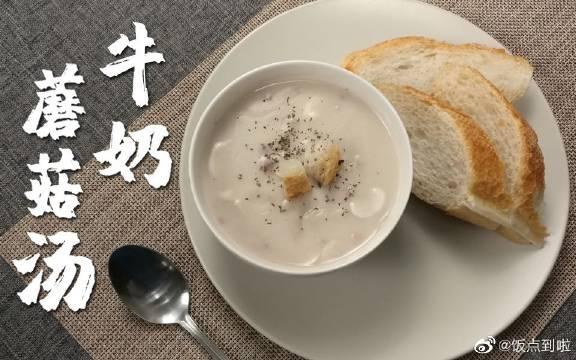 家庭版牛奶蘑菇汤:西餐厅好贵的牛奶蘑菇汤在家也能做的很好喝