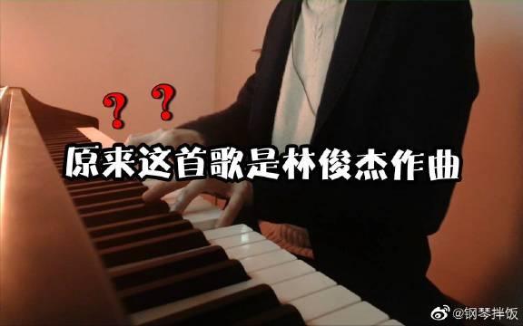 最近很火的这首《这就是爱吗》,原来是林俊杰作曲的?