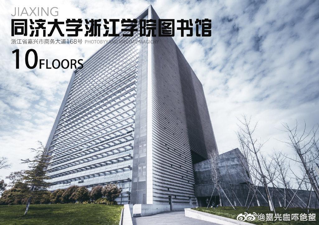 @绝望先生不绝望:同济大学浙江学院图书馆