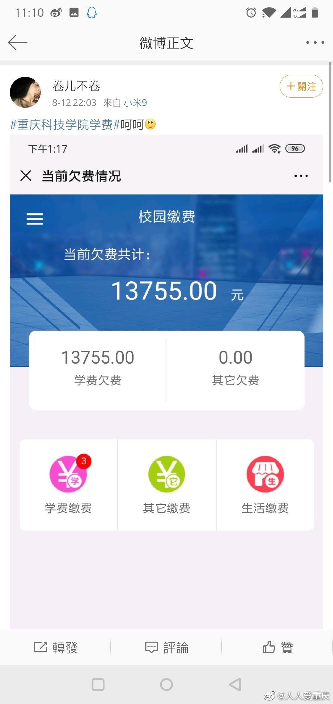 网友爆料:重庆科技学院突然学费上涨,没有通知,没有学费明细