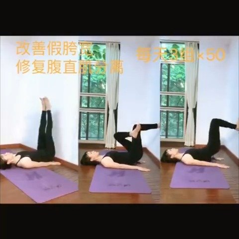 产后假胯宽腹直肌分离,练这三个动作,每天坚持