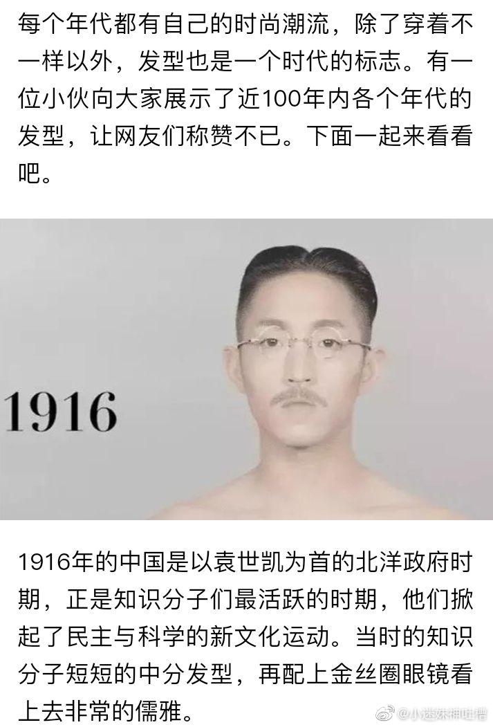 中国男人百年来流行的发型