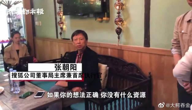 张朝阳现身乌镇:中国互联网每段时间都有巨头,颠覆不断发生!