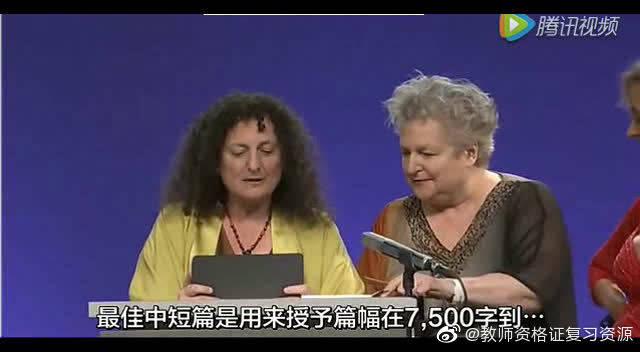 郝景芳在2016年雨果奖颁奖礼上的获奖发言