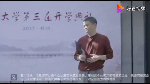 回顾:马云在湖畔大学开学典礼上的演讲。。。