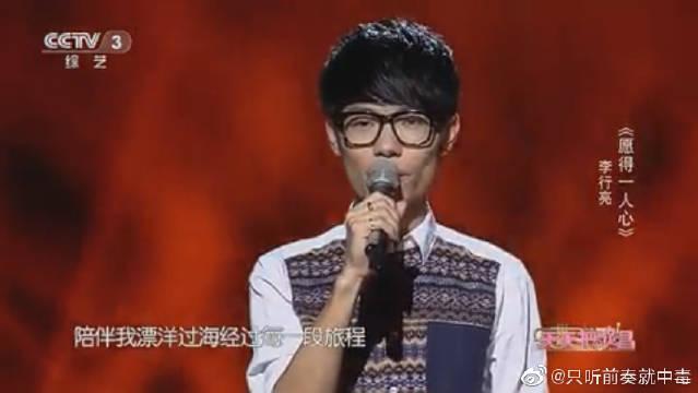 歌手李行亮演唱《愿得一人心》陶醉不已,聆听好音乐。