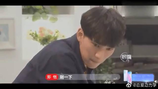 陈奕辰拒绝唱歌,张天用胳膊撞黄钲轩!奕辰吃醋了?!
