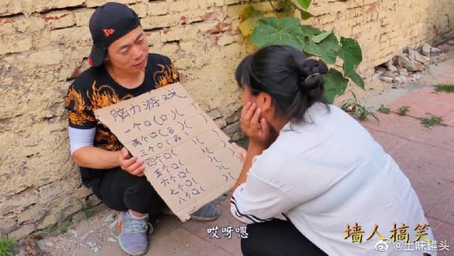 骗子摆街头游戏,写出5个奖励200元,没想来个姑娘写8个