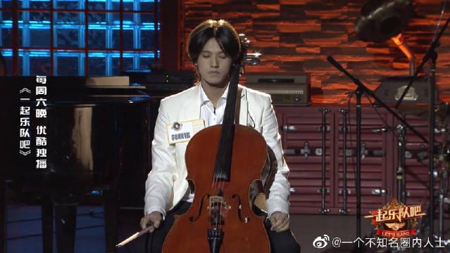 """林耿铭表演《波西米亚狂想曲》,翻版""""言承旭""""优雅演奏大提琴"""