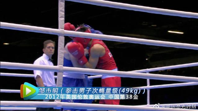 回顾2012奥运中国第38金,拳皇邹市明霸气夺冠,改写中国拳击历史