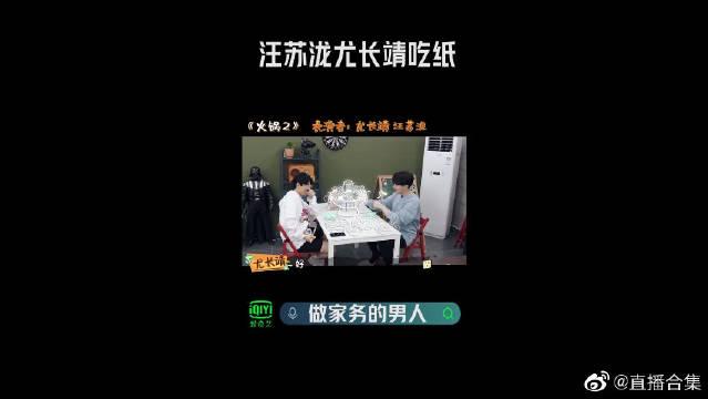 《》汪苏泷、尤长靖吃纸,真是两个可爱的孩子。