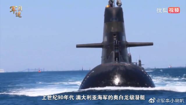 美国委任,澳大利亚潜艇刺探情报中国渔民险些让它有来无回!