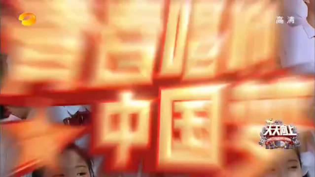 """正能量艺人王一博《我和我的祖国》""""非常骄傲 身为一个中国人""""根"""
