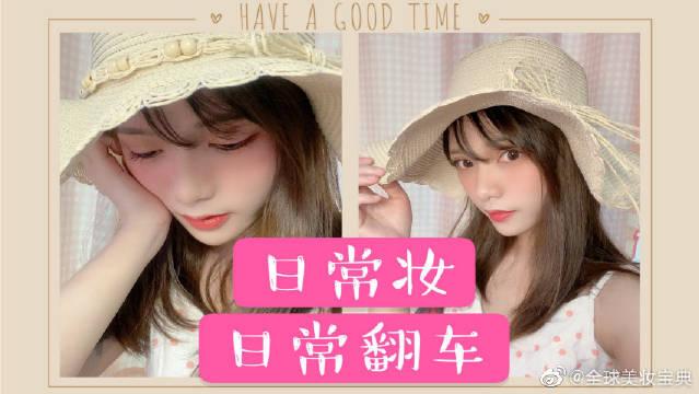 粉粉嫩嫩日常妆