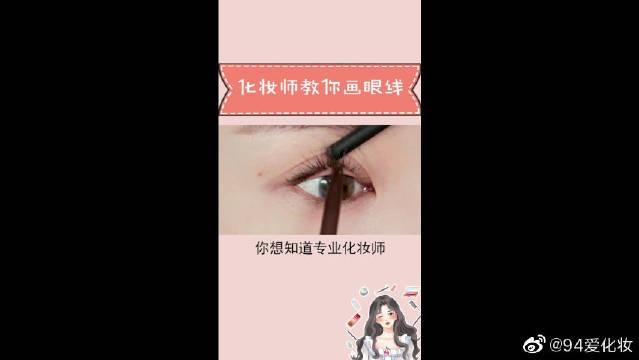 眼线画得歪歪扭扭,专业化妆师心得,这样做才能画得好