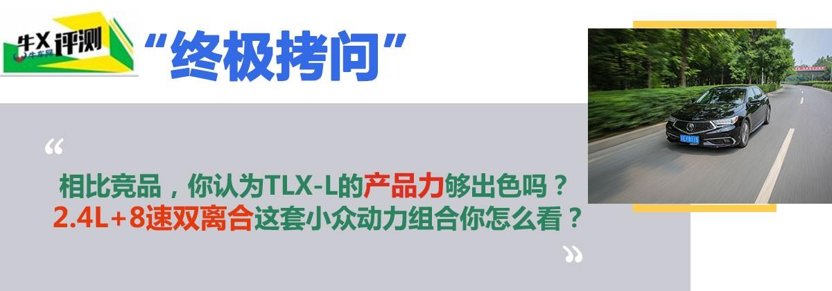 牛X评测:完美的皮囊和有趣的灵魂怎么选?试广汽讴歌TLX-L 2.4L