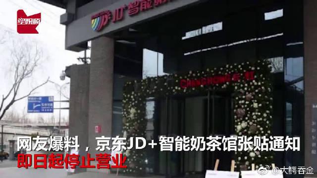 京东JD+智能奶茶馆停业,官方:随市场环境变化做出调整!