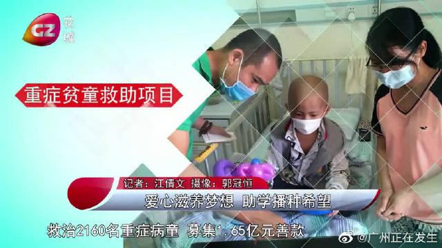 累计募集善款1.65亿元!广东恤孤助学会近日迎来15岁生日!