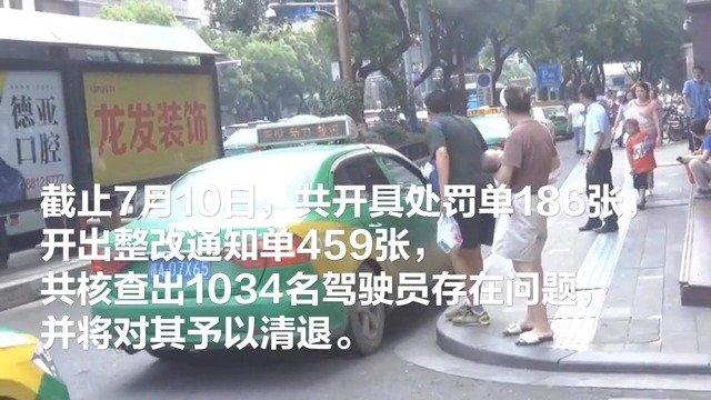 10天开具459张整改通知单 南昌将清退1034名出租车司机