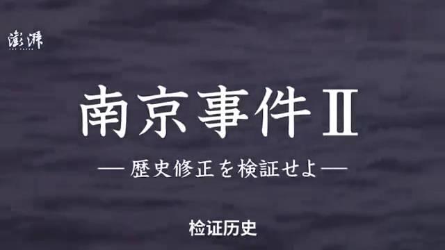 """日本人""""终于""""发布了南京大屠杀事件视频, 看完愤怒不已"""