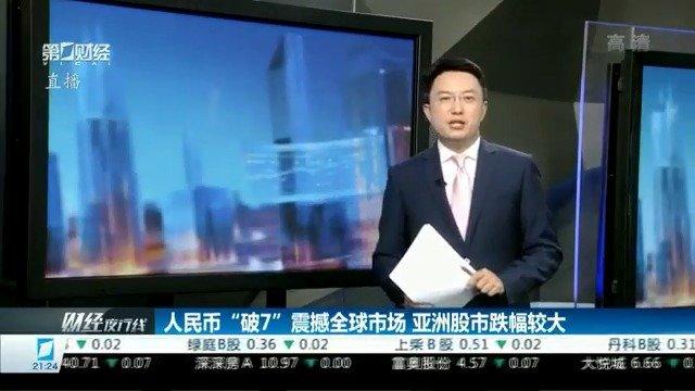 """人民币""""破7""""震撼全球市场 亚洲股市跌幅较大"""
